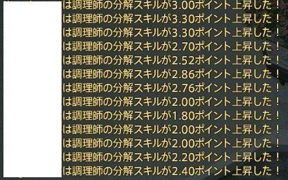 FF14_000334