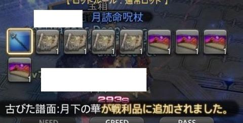 FF14_002236
