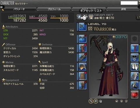 FF14_SS000085