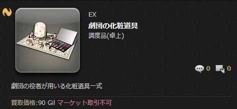 FF14_SS001654