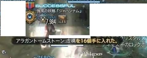 FF14_SS000804