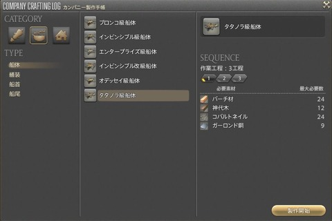 FF14_SS0555