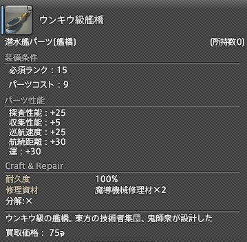 FF14_SS001682