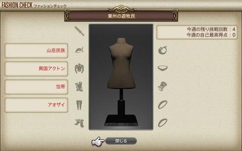 FF14_000139