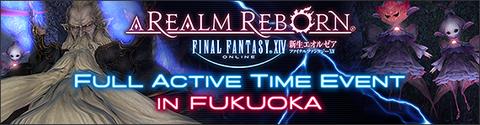 FukuokaFate1