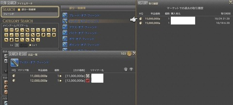 FF14_SS002290