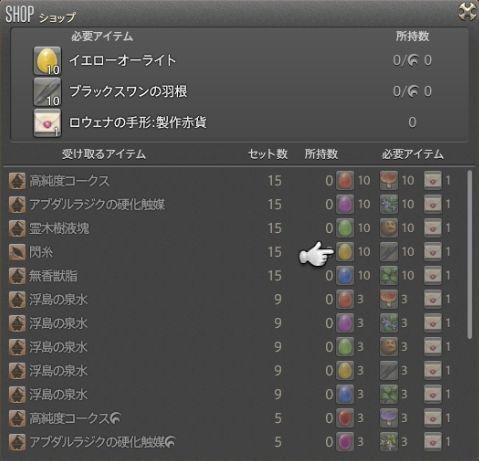 FF14_SS0314