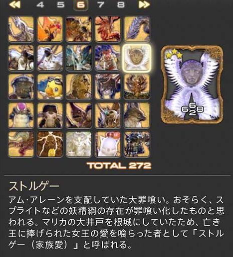FF14_000036