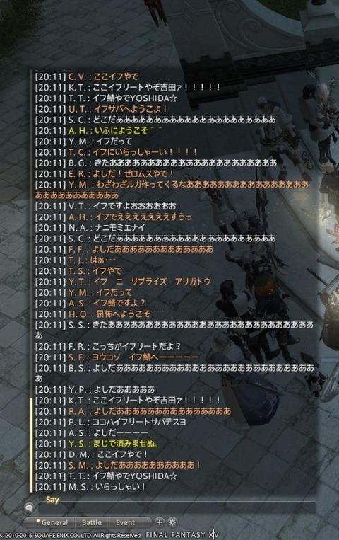 FF14_SS1422