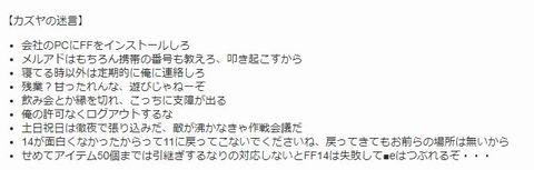 FF14_SS000125