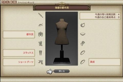 FF14_000808