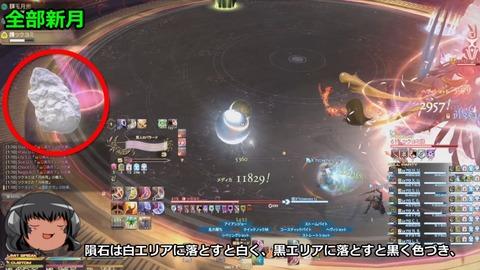 FF14_SS000247