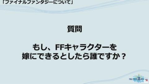FF14_SS000352