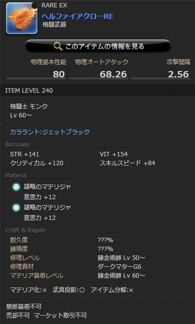 FF14_SS0049