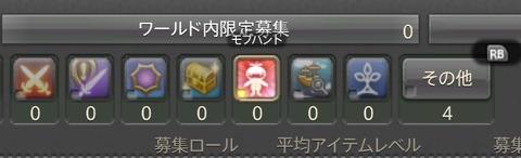 FF14_SS000920