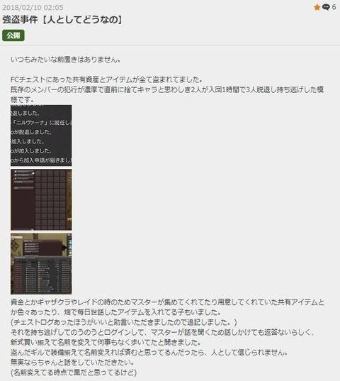 FF14_SS002015