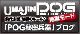 UMAJIN-POG地獄モードブログ