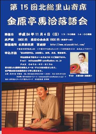 20121104satoyamayose