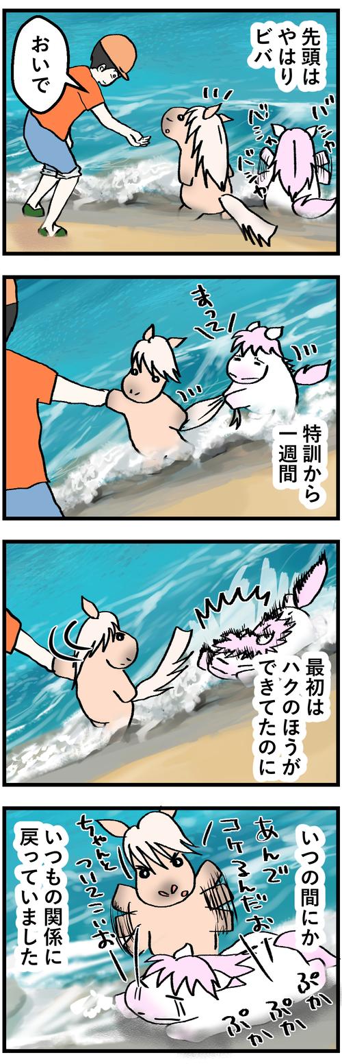 初めての波打ち際3 2