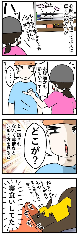 シル寝グイ2