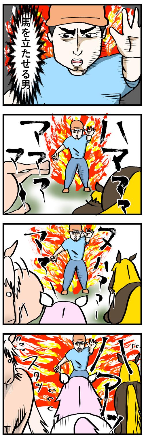 馬を起こす男倒す女1