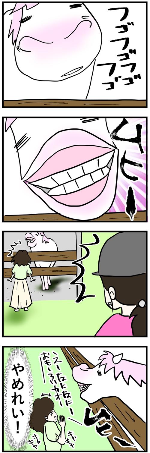 コミックハクちゃんお触りフレーメン2
