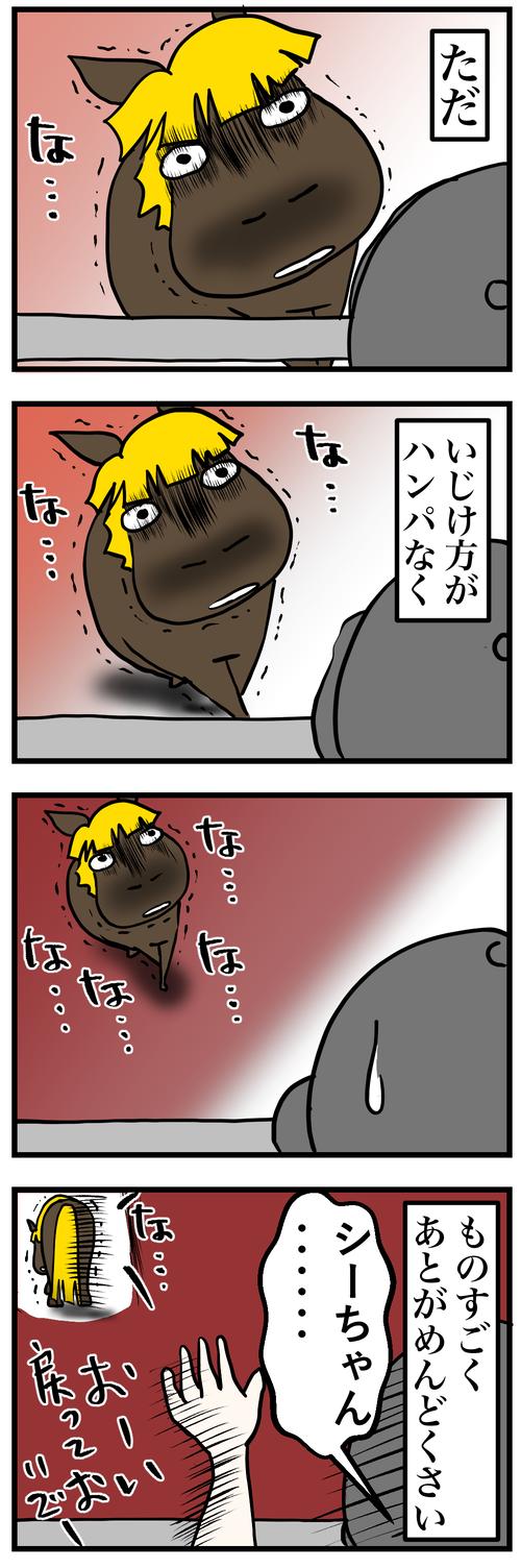 シルいじける2