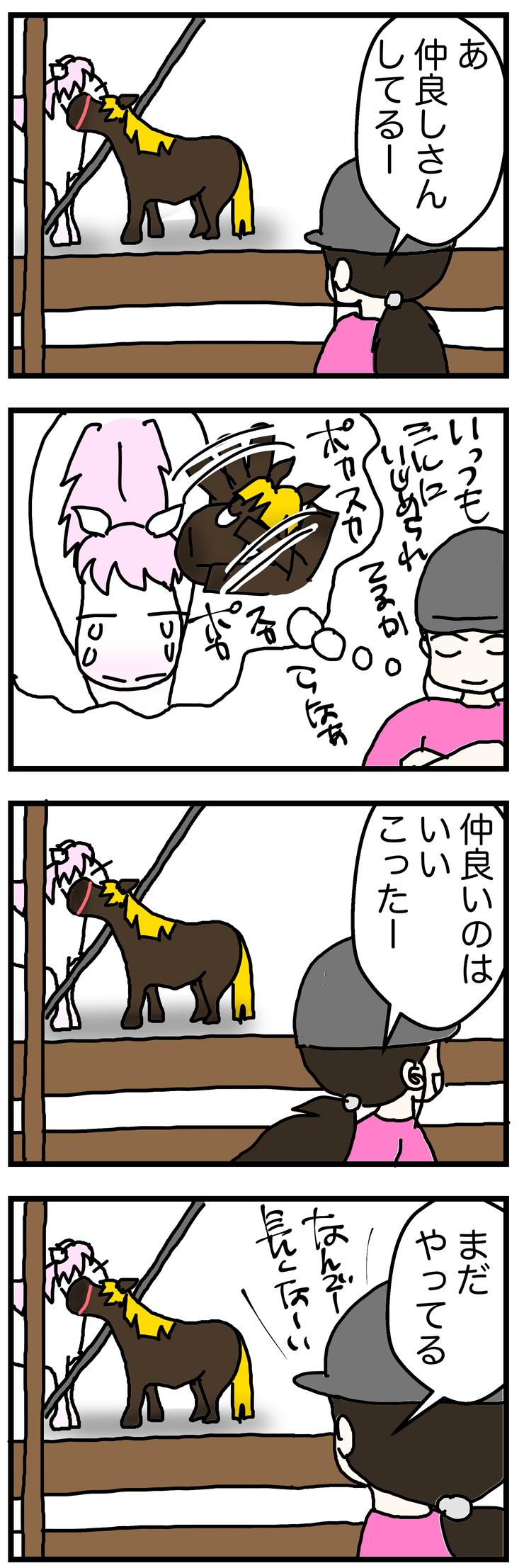 シルかじられる1