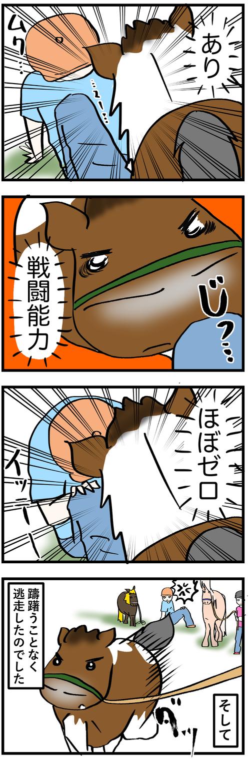 ビッグ逃走2