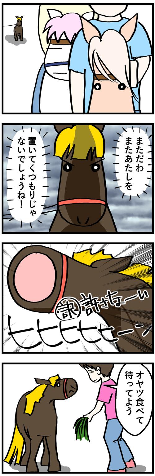 シルのヤキモチ1