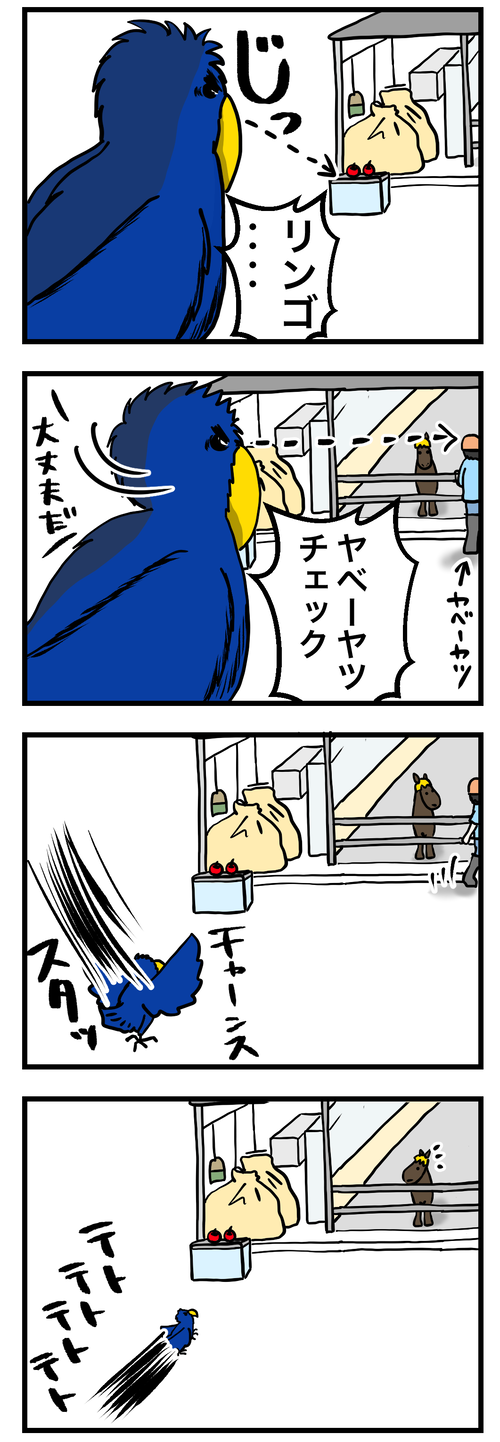 シル怒られるカラス1