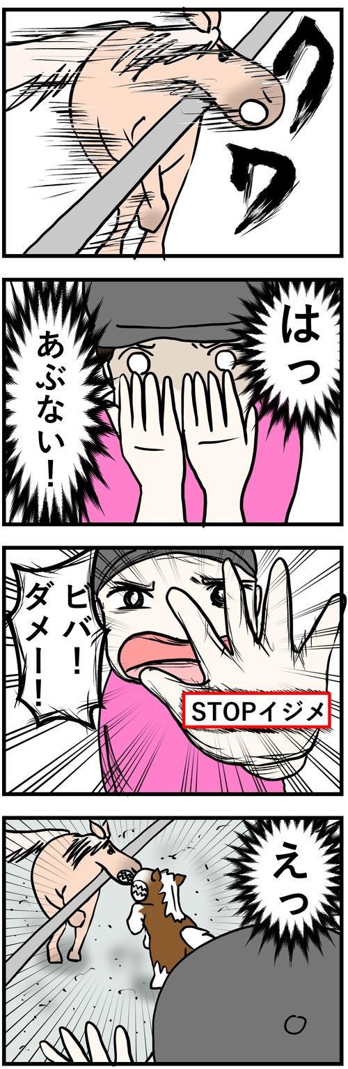 ビバビッグ喧嘩3