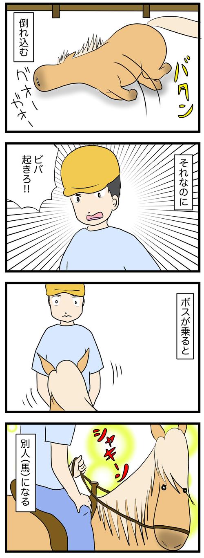 ビバピーン2