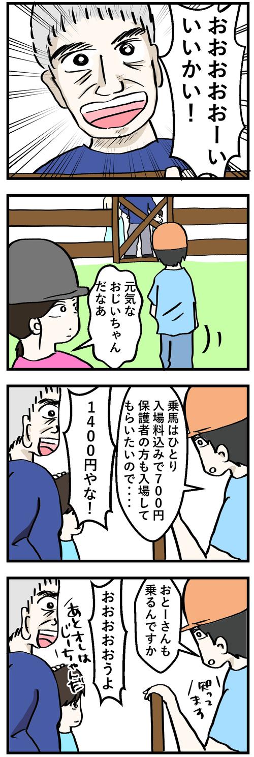 楽しむじーちゃん1