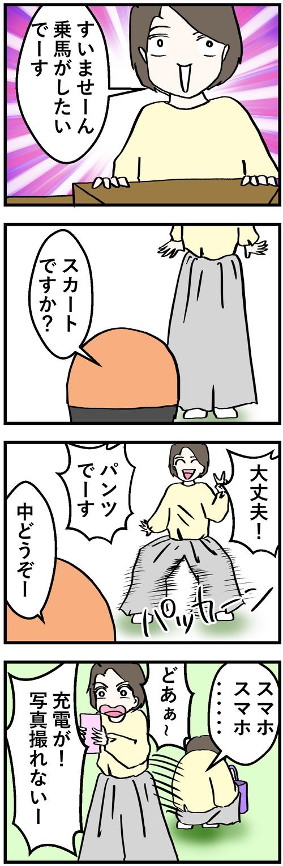 おひとりさま1