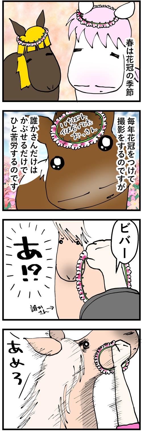コミック2ビバとの花冠1