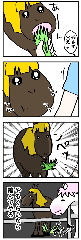 コミック2シル草ペッ2