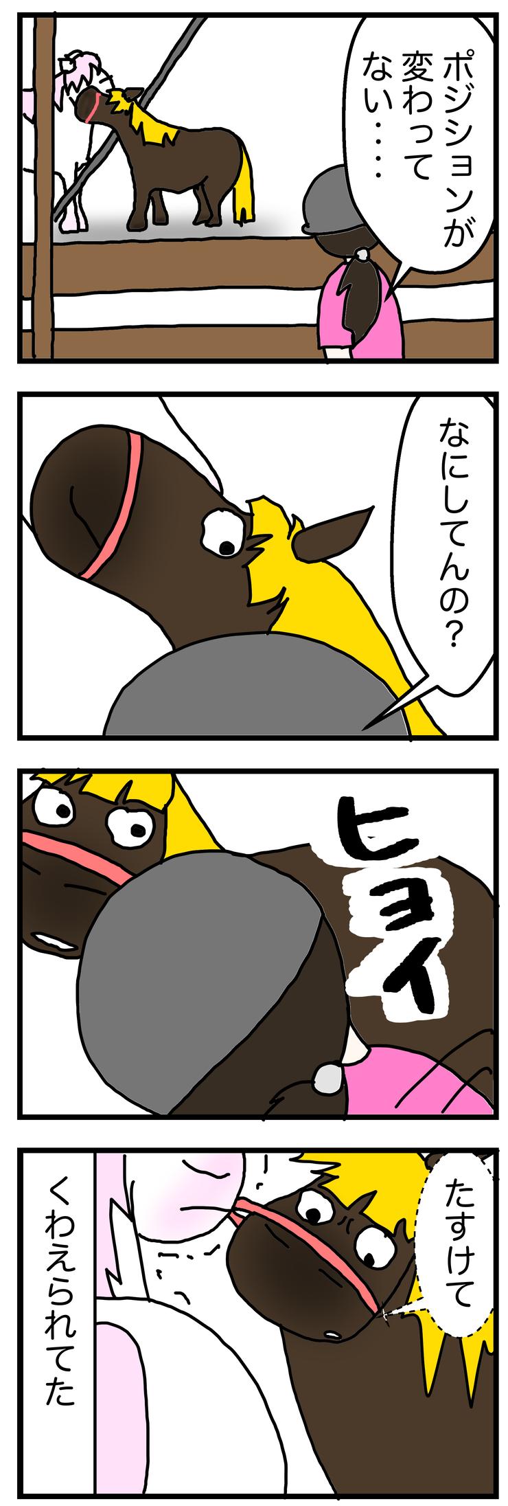 シルかじられる2