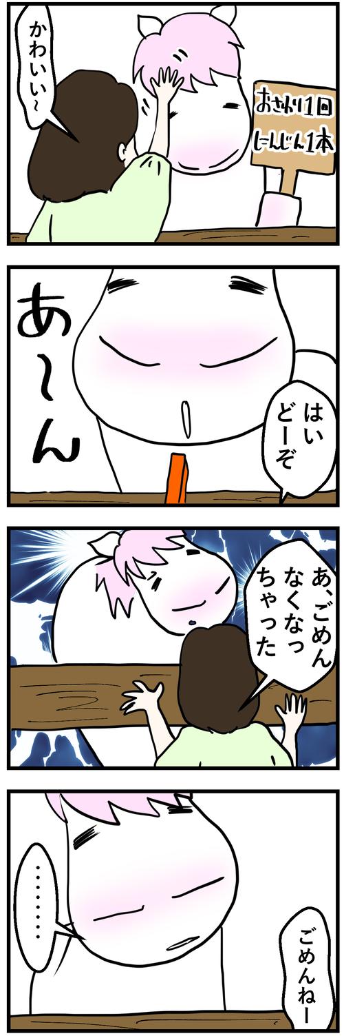 コミックハクちゃんお触りフレーメン1
