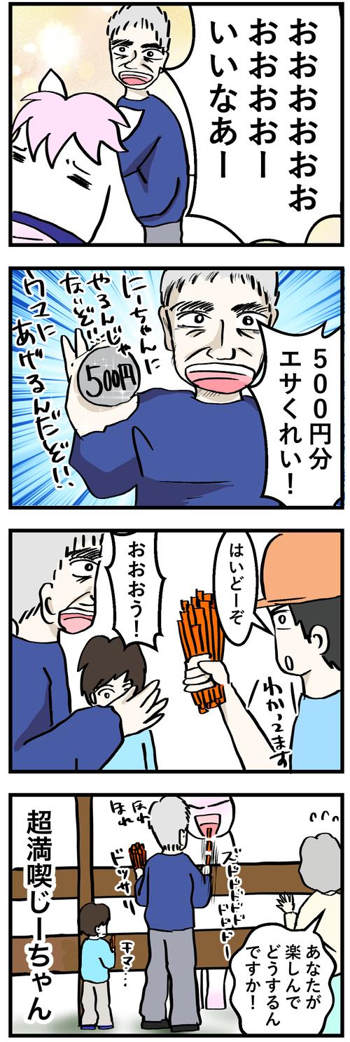 楽しむじーちゃん2