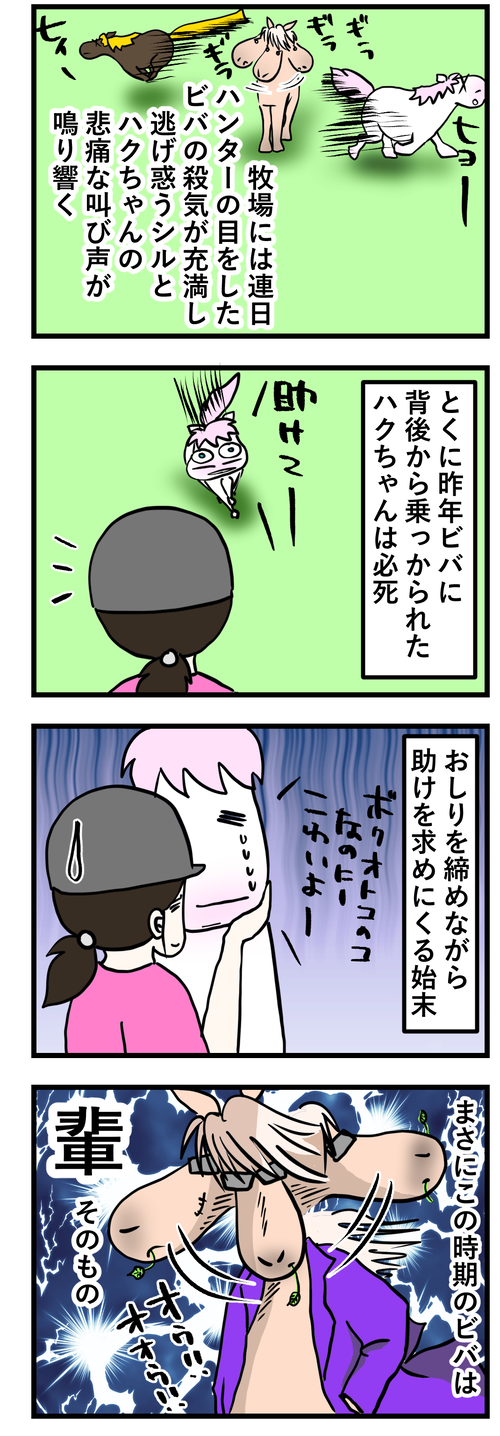 コミック春のビバ2