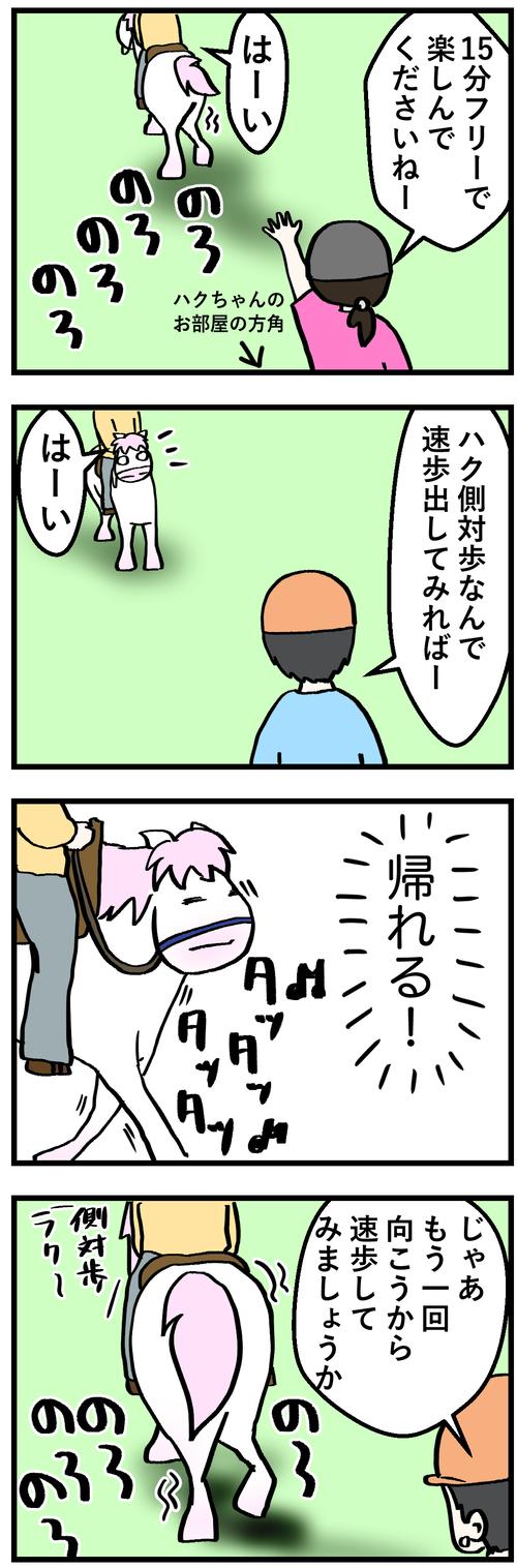 コミック無限ループ1