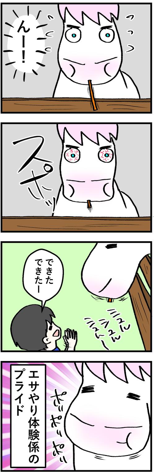 エサやり体験係2