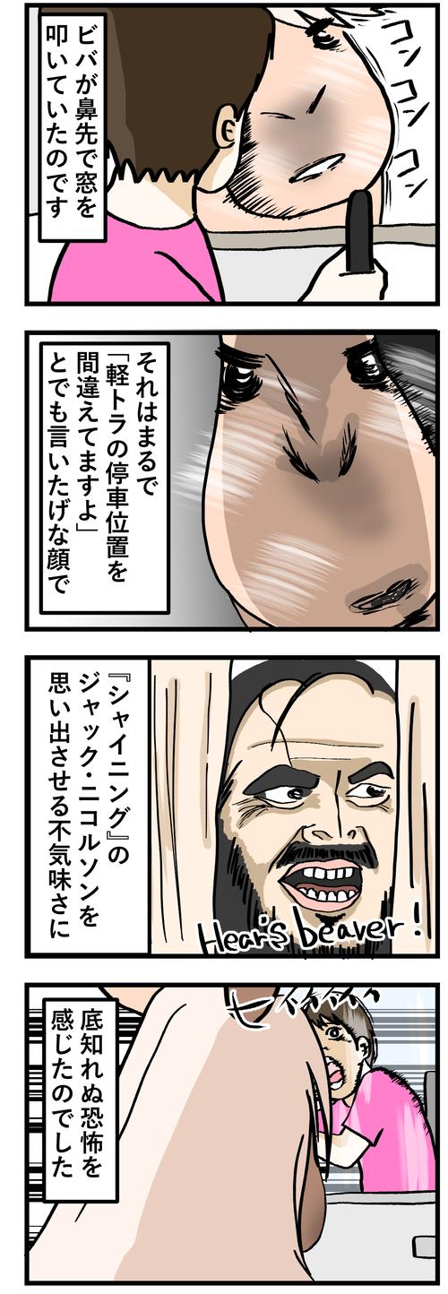 シャイニング2