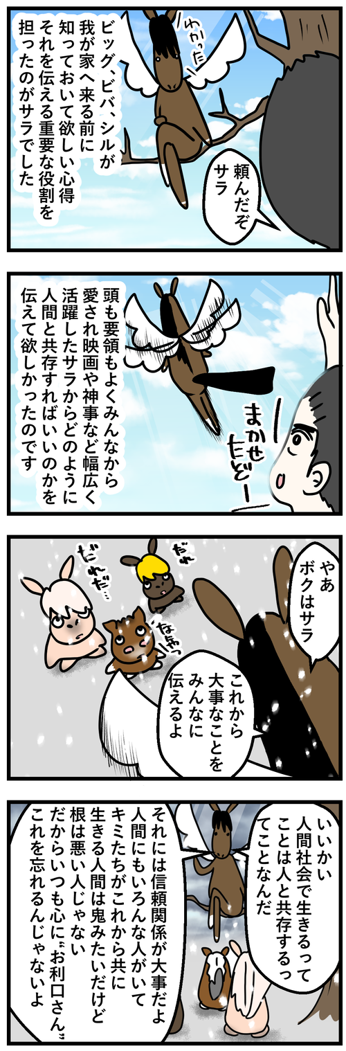 サラの教え1