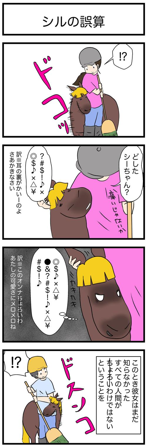 シルちょろい1