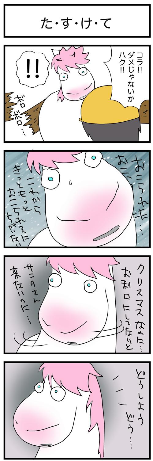 ハク怒られる1