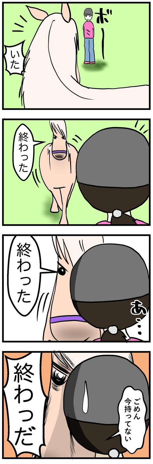 ビバとご褒美2