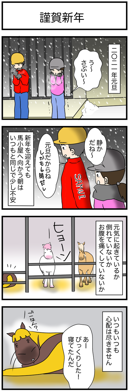 新年のあいさつ1