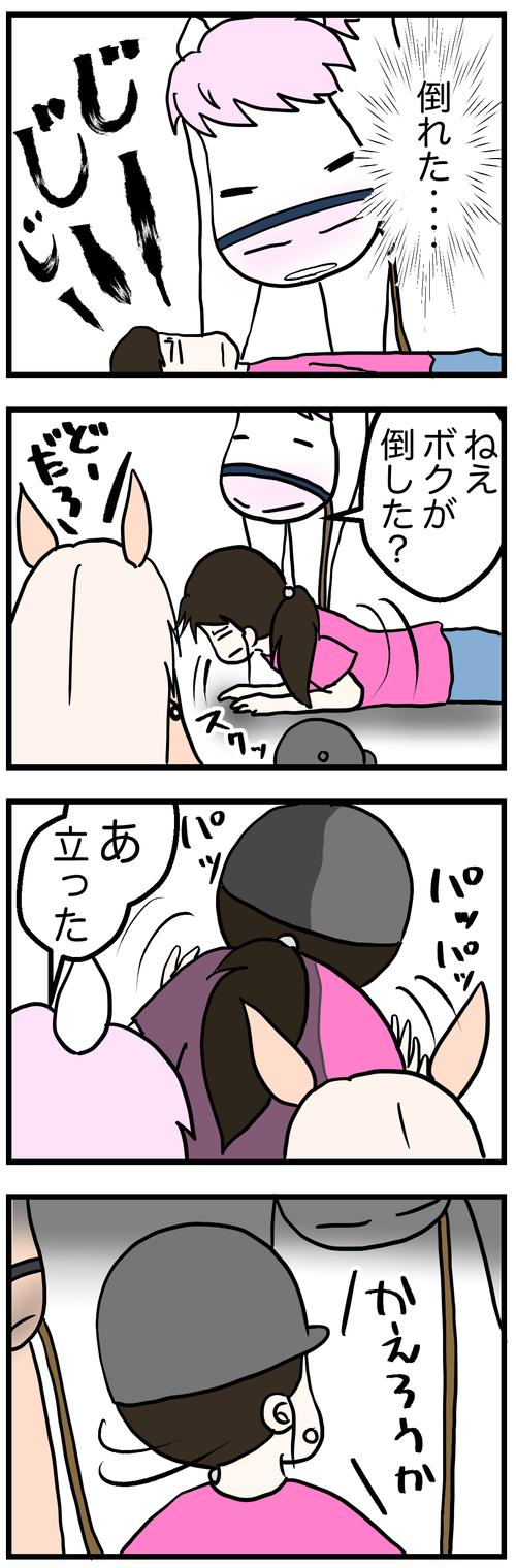 倒される3